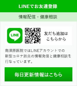 LINEで情報配信・健康相談