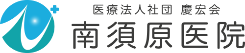 総合診療の南須原医院|埼玉県秩父郡長瀞町の病院